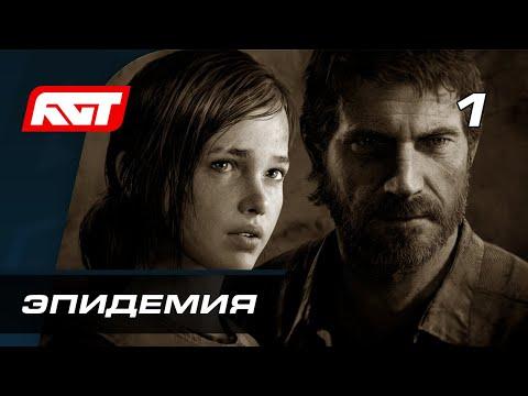 Прохождение The Last Of Us Remastered (Одни из нас) — Часть 1: Эпидемия ✪ PS4 PRO [4K]