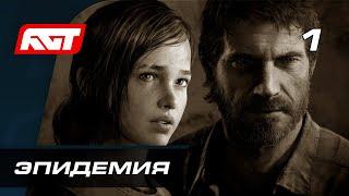 прохождение Одни из нас (The Last of Us) #2 PS4