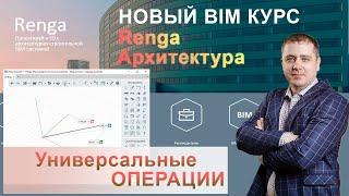 Универсальные операции Renga, динамический ввод и привязка к сетке