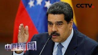 [中国新闻] 委内瑞拉外长:马杜罗或于下月访俄 | CCTV中文国际