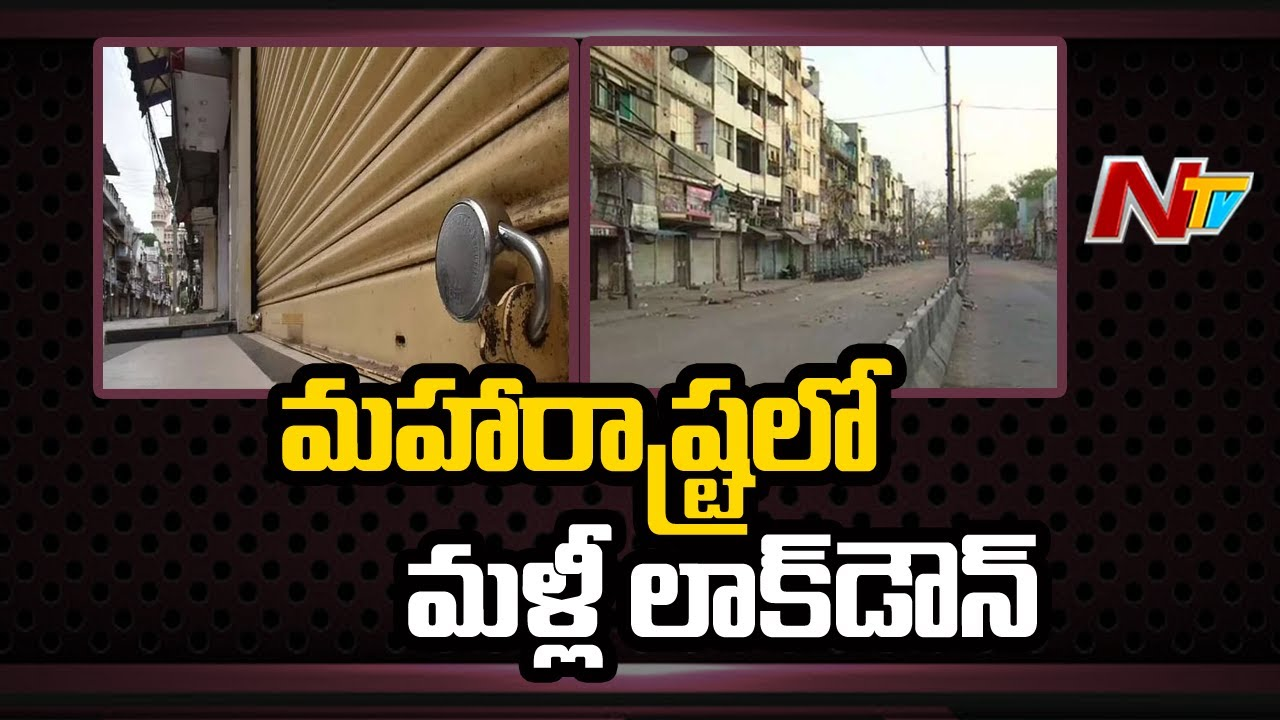 Download Maharashtra Govt Imposes Lockdown In Nagpur From March 15-21 | NTV