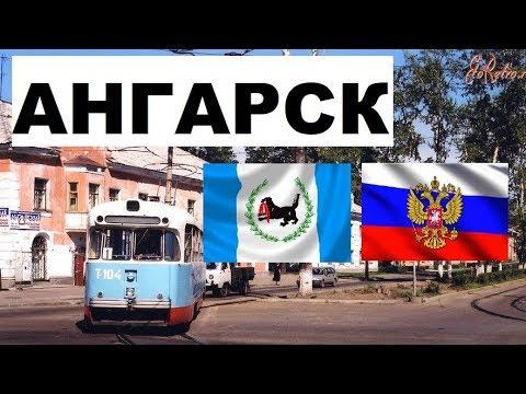 АНГАРСК 🏠💖🌼 (Иркутская область) ~ Твой город.