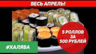 СУШИ ТАЙМ Тольятти - СЕТ