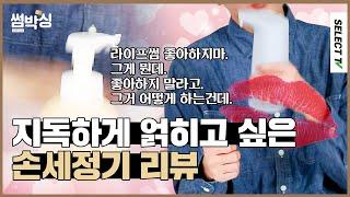 #라이프썸 너란 손세정기wa ㅈl독하ㄱh 얽히고싶ㄷr.…