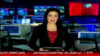 نشرة الواحدة بعد منتصف الليل من القاهرة والناس 10 ديسمبر