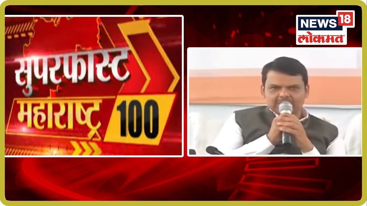 Morning Top Headlines Marathi News Superfast Maharashtra 28 August 2019 Youtube