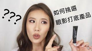 Celeste Wu 大沛 | 眼影打底產品剖析 thumbnail
