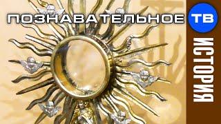 Поддельный монстранц Минского музея (Познавательное ТВ, Артём Войтенков)