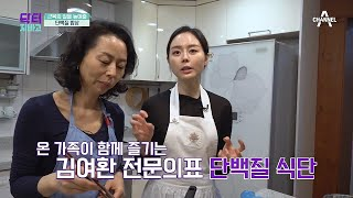 [단백질 식단] 전문의의 집밥 공개! 달걀 흰자로만 계…