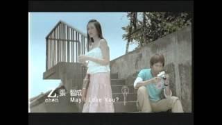 張智成 - May I Love You (官方版MV)
