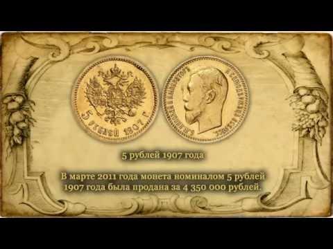 10 самых дорогих монет царской России (Российской Империи)