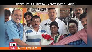 DEEKSHITHA ENTERTAINMENTS MOVIE LAUNCH