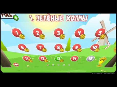 Красный шарик 13 уровень игра - YouTube