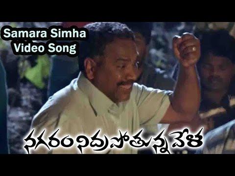 Samara Simha Video Song || Nagaram Nidrapothunna Vela || Goreti Venkanna , Jagapathi Babu, Charmy