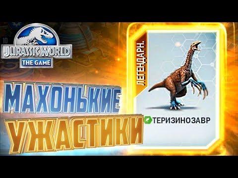 ЛЕГЕНДАРНЫЙ ТЕРИЗИНОЗАВР - Jurassic World The Game #27