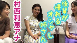 【村西利恵アナ②】村西アナが行うと全てがオシャレに見える!?