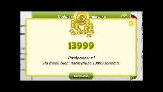 Проверка сайта по накрутке золота. Я получила 100000?