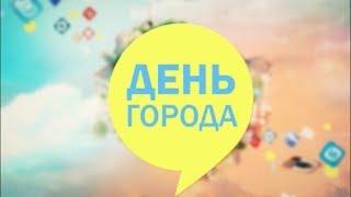 ДЕНЬ ГОРОДА 27 06 2018