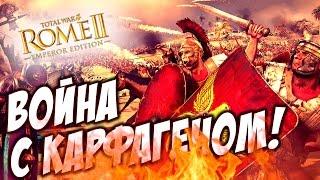 Total War ROME 2 - ВОЙНА С КАРФАГЕНОМ! #4