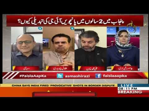 Faisla Aap Ka With Asma Sherazi | 8 September 2020 | Aaj News | AB1I