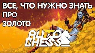 ВСЕ, ЧТО НУЖНО ЗНАТЬ О ЗОЛОТЕ в игре Dota Auto Chess