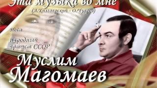 Муслим Магомаев - Эта музыка во мне