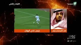 تصريح رئيس نادي الهلال الأمير محمد بن فيصل عن اللاعب عمر خريبين