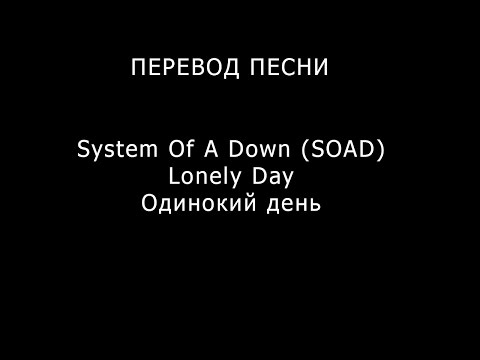 System of a down - Lonely day   RUS   Перевод  
