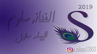 الفنانه سلوم   تخييله مقيل 2019