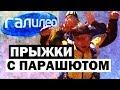 Галилео Прыжки с парашютом Skydiving mp3