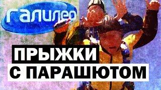 видео Какая должна быть высота первого прыжка с парашютом без инструктора?