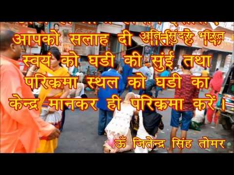 गोवर्धन परिक्रमा (12) परिक्रमा के 31 नियम : 31 rule that followed in Goverdhan Parikrma
