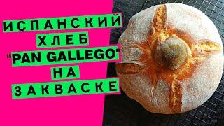 Хлеб родом из Испании Pan Gallego оригинальная формовка и чудесный аромат
