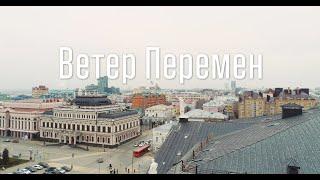 """""""Ветер перемен"""". Фильм о фестивале татарской песни"""