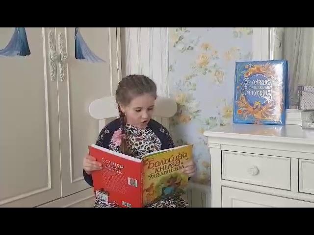 Изображение предпросмотра прочтения – АняНестерова читает произведение «Потешки» А.Н.Афанасьева
