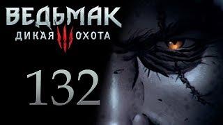 Ведьмак 3 прохождение игры на русском - Владыка Ундвика ч.2 [#132]
