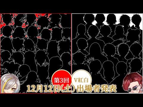 【#第3回V紅白】出場者発表放送