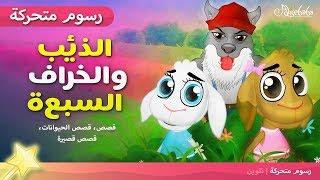 حكاية الذئب و السبع خراف  - قصص للأطفال - قصة قبل النوم للأطفال - رسوم متحركة - بالعربي