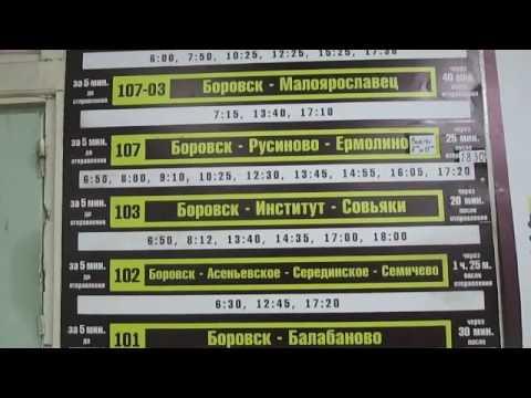 Расписание автобусов из Боровска осень 2016