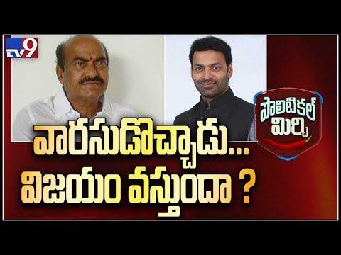 Political Mirchi : వారసుడికి విజయం దక్కుతుందా...! - TV9