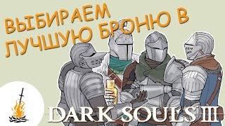 Dark Souls 3 Гайд • Лучшая броня / Выбираем лучшую броню / Броня / Доспехи / Урон