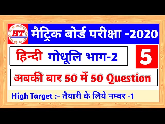 Matric 2020 ka Question | 10th board ka Question | vvi Question class 10th |Hindi हिन्दी PART- 5