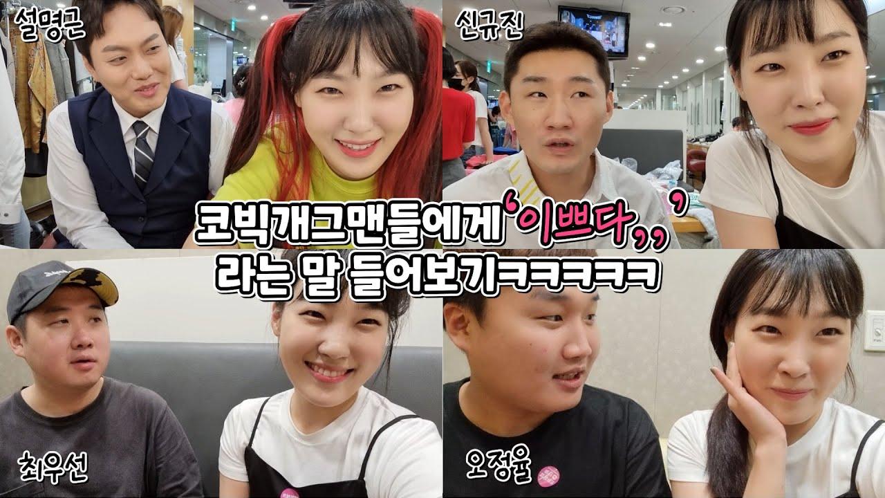 코빅 개그맨들한테 이쁘다❤️ 라는 소리  들어보기ㅋㅋㅋㅋ(feat.설명근,최우선,신규진,오정율)