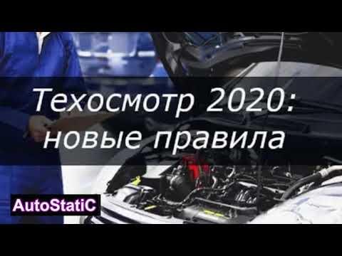 Закон о техосмотре с 2020 года.Новые правила техосмотра.