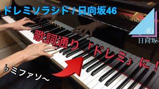 日向坂46の「ドレミソラシド」を歌詞通りの音程で弾いたらヤバくなったwww