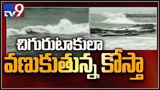 Phethai Cyclone : Andhra Pradesh on high alert,  NDRF deployed in coastal districts  - TV9