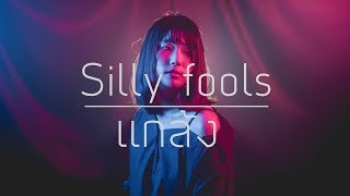 Silly Fools แกล้ง Acoustic Cover By Fernz 「Happy Cloud」