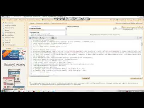Как поменять шаблон сайта ucoz и как поменять фон на сайте ucoz