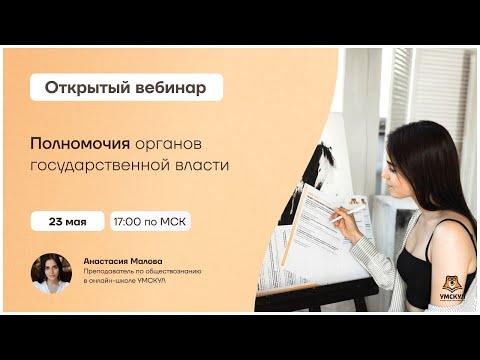 Полномочия органов государственной власти   Обществознание ЕГЭ 2021   Умскул
