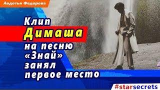 🔔 Клип Димаша Кудайбергена на песню «Знай» занял 1 место
